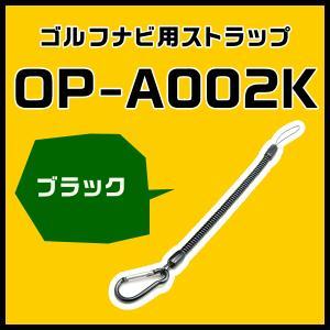 ユピテル ゴルフナビ用ストラップ OP-A002K ブラック(本体と同梱可)|trim