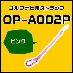ユピテル ゴルフナビ用ストラップ OP-A002P ピンク(本体と同梱可)|trim