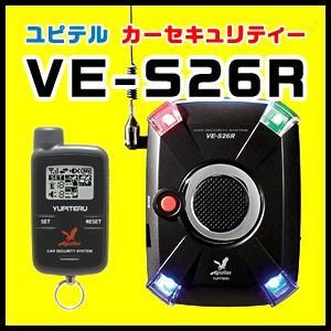 カーセキュリティ ユピテル Aguilas VE-S26R|trim