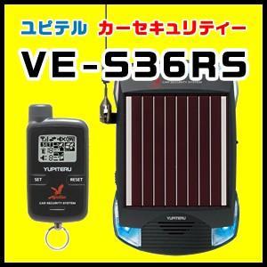 ユピテル カーセキュリティ Aguilas VE-S36RS|trim