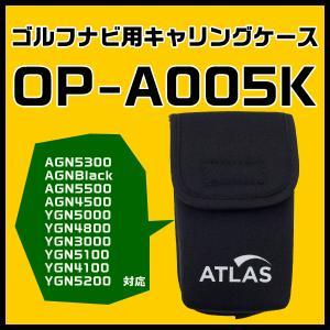 ユピテル ゴルフナビ キャリングケース OP-A005K(YGN4800 YGN5000対応)(本体と同梱可)|trim