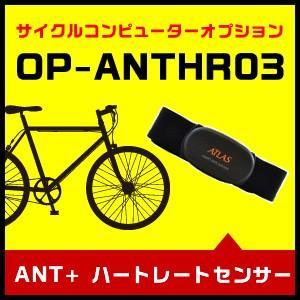 ユピテル ANT+(ワイヤレス)ハートレートセンサー OP-ANTHR03|trim