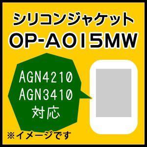 ユピテル ゴルフナビ用 シリコンジャケット OP-A015MW(AGN4500対応)(本体と同梱可)|trim