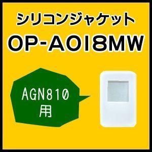ユピテル ゴルフナビ用 シリコンジャケット OP-A018MW(AGN810(K) AGN810(W)対応)(本体と同梱可)|trim