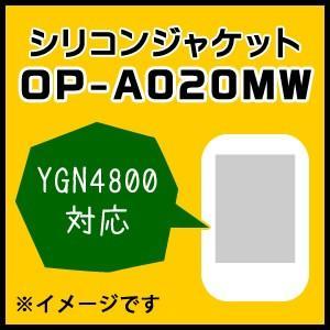 ユピテル ゴルフナビ YGN4800対応 シリコンジャケット OP-A020MW(本体と同梱可)|trim