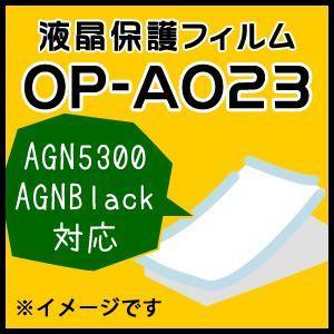 ユピテル ゴルフナビ 液晶保護フィルム OP-A023(YGN4800、AGN5300対応)(本体と同梱可)