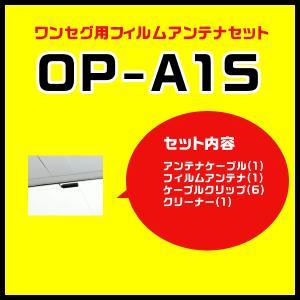 ユピテル ワンセグ用フィルムアンテナセット OP-A1S|trim