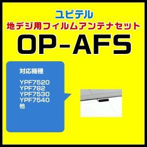 ユピテル製ポータブルナビ 地デジ用フィルムアンテナセット OP-AFS|trim