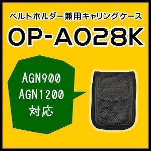 ユピテル ベルトホルダー兼用キャリングケース OP-A028K(AGN900 AGN1200対応)(本体と同梱可)|trim