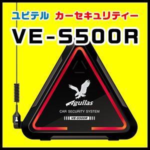 カーセキュリティ ユピテル Aguilas VE-S500R 特定小電力1mW+異常検知+高輝度LED&光チューブ|trim
