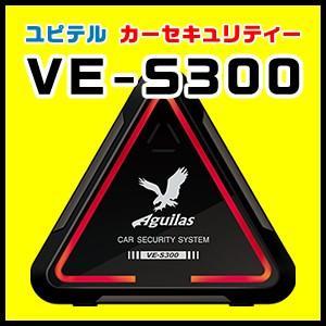 ユピテル カーセキュリティ Aguilas VE-S300|trim