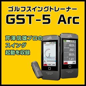 ゴルフスイングトレーナー ユピテル GST-5 Arc 芹澤信雄プロのスイング軌道を収録|trim