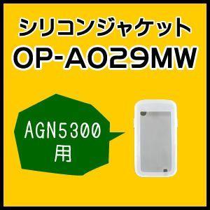 ユピテル ゴルフナビ用 シリコンジャケット OP-A029MW(AGN5300対応)(本体と同梱可)|trim