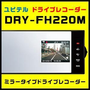 ユピテル ドライブレコーダー DRY-FH220M ルームミラータイプ スタイリッシュで簡単取付!