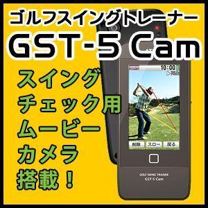 ユピテル ゴルフスイングトレーナー GST-5 Cam
