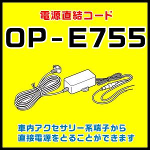 DRY-ST7000c DRY-ST3000c DRY-mini2WGX DRY-AS350GS DRY-FH330など対応 ユピテル 5Vコンバーター付電源直結コード OP-E755(本体と同梱可)