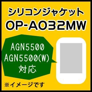 ユピテル ゴルフナビ用 シリコンジャケット OP-A032MW(AGN5500 AGN5500(W)対応)(本体と同梱可)|trim