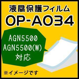 ユピテル ゴルフナビ 液晶保護フィルム OP-A034(AGN5500 AGN5500(W)対応)(本体と同梱可)|trim