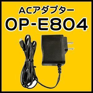 ユピテル ACアダプター OP-E804(AGN5500 AGN5500(W) DRY-WiFi40c DRY-WiFi20c対応)(本体と同梱可)|trim