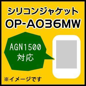 ユピテル ゴルフナビ用 シリコンジャケット OP-A036MW(AGN1500対応)(本体と同梱可)|trim