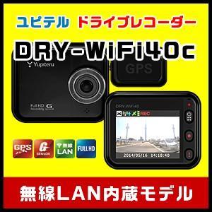 HDR搭載で白とび黒潰れを軽減!ユピテル Full HD高画質ドライブレコーダー DRY-WiFi40c 無線LAN内蔵