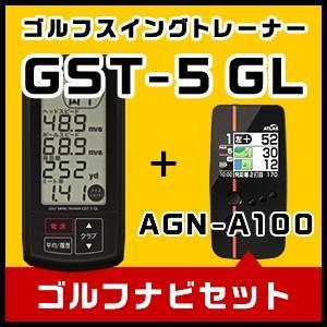 ユピテル ゴルフスイングトレーナー GST-5 GL&ゴルフナビ AGN-A100 ゴルフ用品お買い得セット