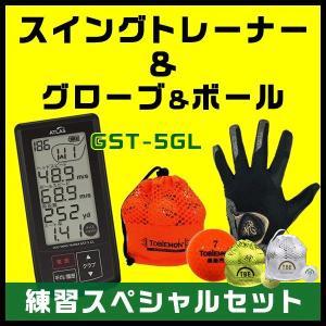 「色が選べる3点セット」スイングトレーナー GST-5GL&グローブ&ゴルフボール ゴルフ用品お買い得セット|trim