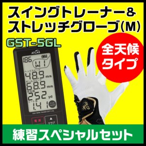 「選べる2色」ゴルフスイングトレーナー GST-5GL&ストレッチグローブ《ブラックorホワイト》ゴルフ用品お買い得セット|trim