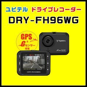 ユピテル Full HD高画質ドライブレコーダー DRY-FH96WG GPS&Gセンサー搭載