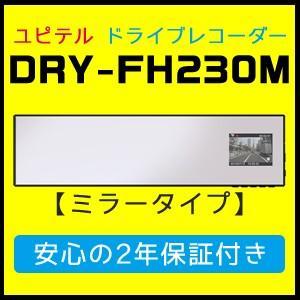 ユピテル Full HD高画質ドライブレコーダー DRY-FH230M ミラータイプ 地デジ・カーナビへの電波干渉対策品