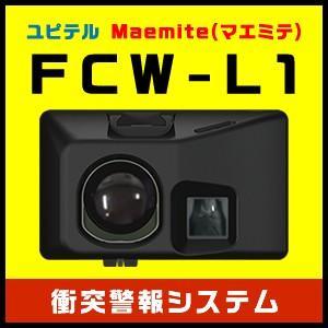 ユピテル 衝突警報システム Maemite(マエミテ) FCW-L1|trim