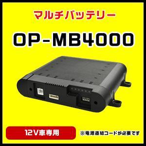 ユピテル ドライブレコーダー駐車記録用マルチバッテリー OP...