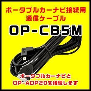 ユピテル ポータブルカーナビ接続用通信ケーブル OP-CB5...