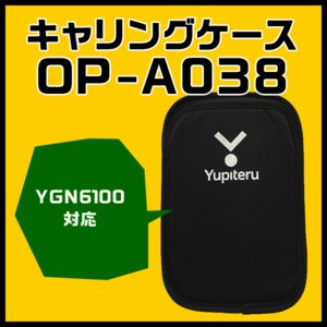 ユピテル ベルトホルダー兼用キャリングケース OP-A038(YGN6200、YGN6100用)(本体と同梱可)|trim