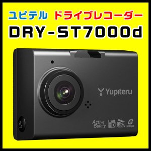 ドライブレコーダー ユピテル DRY-ST7000d: DRY-ST7000Pの電源直結モデル QUAD HD超高画質 GPS&Gセンサー&HDR&アクティブセーフティ機能搭載|trim