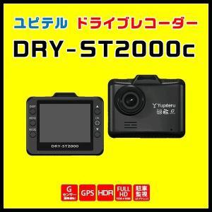 ドライブレコーダー ユピテル DRY-ST2000c GPS&Gセンサー&HDR搭載 FULL HD高画質 LED式信号機対応|trim