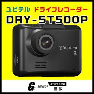 ドライブレコーダー ユピテル DRY-ST500P Gセンサー搭載 新製品・新発売 WEB限定モデル