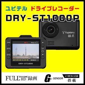 ドライブレコーダー ユピテル DRY-ST1000P FULL HD高画質  HDR&Gセンサー搭載 地デジノイズ対策済 LED式信号機対応|trim