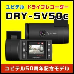 ユピテル ドライブレコーダー DRY-SV50c ブラケット...