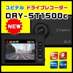 HDR搭載で白とび黒潰れを軽減 ユピテル YUPITERU(ユピテル) FULL HD高画質ドライブレコーダー DRY-ST1500c Gセンサー搭載|trim