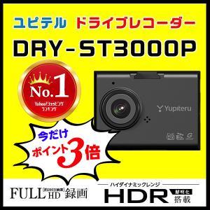 DRY-ST3000c同等品 : HDR搭載で白とび黒潰れを軽減 ユピテル FULL HD高画質ドライブレコーダー DRY-ST3000P GPS&Gセンサー搭載