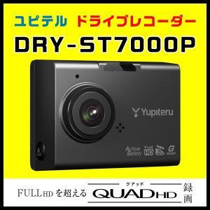 DRY-ST7000c同等品 : ユピテル QUAD HD超...