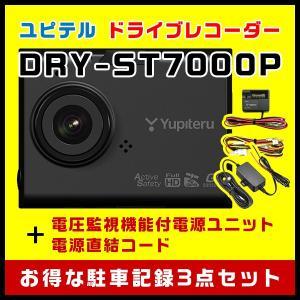 ドライブレコーダー ユピテル DRY-ST7000P+電圧監視機能付電源ユニット OP-VMU01+電源直結コード OP-E755 お得な駐車記録3点セット|trim