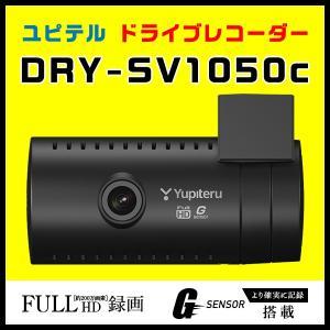 ドライブレコーダー ユピテル DRY-SV1050c ブラケット一体型 Full HD & Gセンサー搭載|trim