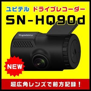 ドライブレコーダー ユピテル  SN-HQ90d 新製品 新発売 超広角レンズで前方記録 STARVIS搭載 SUPER NIGHTモデル GPS・Gセンサー搭載|trim
