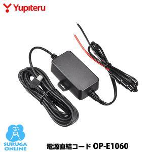 DRY-ST1600Pなど対応 ユピテル 5Vコンバーター付電源直結コード OP-E1060(本体と同梱可)