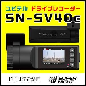 ドライブレコーダー ユピテル SN-SV40c 夜間も鮮明STARVIS搭載 SUPER NIGHTモデル FULL HD高画質 HDR&Gセンサー搭載|trim