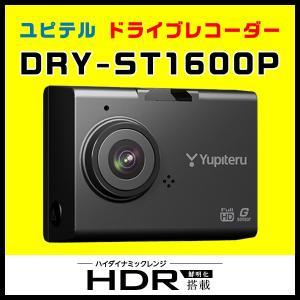 ドライブレコーダー ユピテル DRY-ST1600P 新製品 新発売 FULL HD高画質 HDR&Gセンサー搭載|trim
