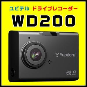 ドライブレコーダー ユピテル WD200 FULL HD高画質&HDR&Gセンサー搭載|trim