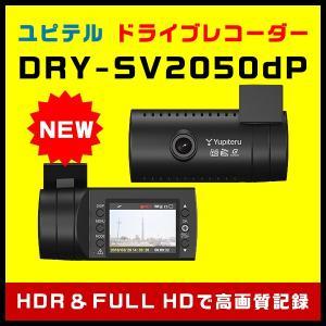 ドライブレコーダー ユピテル DRY-SV2050dP GPS&Gセンサー搭載ブラケット一体型 HDR&FULL HD録画 レンズ部可動式 スイングタイプ|trim